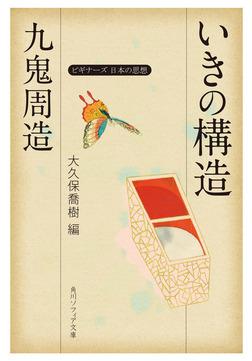 九鬼周造「いきの構造」 ビギナーズ 日本の思想-電子書籍