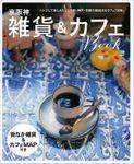 京阪神雑貨&カフェBOOK