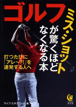 ゴルフ  ミス・ショットが驚くほどなくなる本 打つたびに「アレ~?!」を連発する人へ――-電子書籍