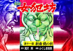 【ヨココミ】女犯坊 第三部 明治篇(11)-電子書籍