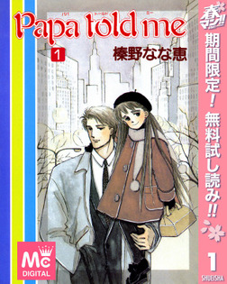 Papa told me【期間限定無料】 1-電子書籍