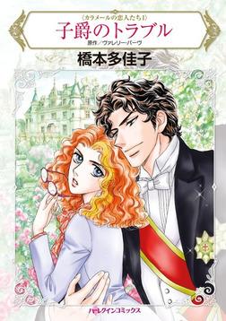 子爵のトラブル-電子書籍
