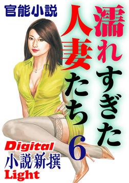 【官能小説】濡れすぎた人妻たち6-電子書籍