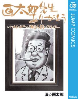 画太郎先生ありがとう いつもおもしろい漫画を描いてくれて…-電子書籍