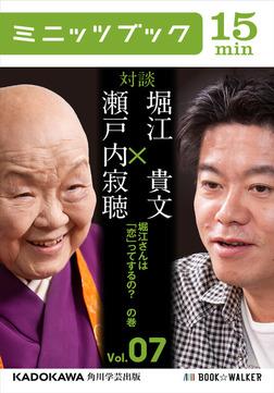 瀬戸内寂聴×堀江貴文 対談 7 堀江さんは「恋」ってするの? の巻-電子書籍