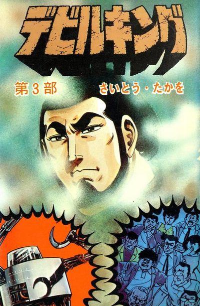 Devil king Vol.3