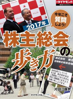 2017年 株主総会の歩き方-電子書籍