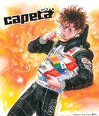 『capeta(32)』きせかえ本棚【購入特典】