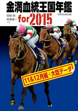 金満血統王国年鑑 for 2015(11&12月編+大臣データ)-電子書籍