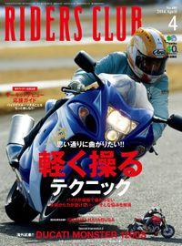 RIDERS CLUB 2014年4月号 No.480