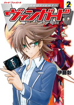 カードファイト!! ヴァンガード(2)-電子書籍