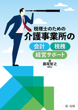 税理士のための介護事業所の会計・税務・経営サポート-電子書籍