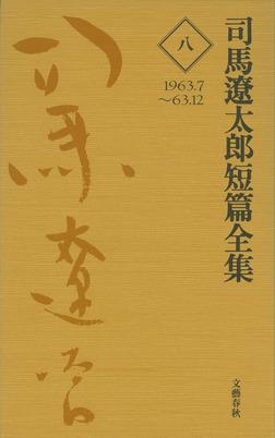 司馬遼太郎短篇全集 第八巻-電子書籍