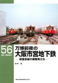 万博前夜の大阪市営地下鉄(RM LIBRARY)