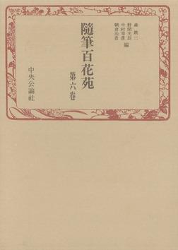 随筆百花苑〈第6巻〉-電子書籍