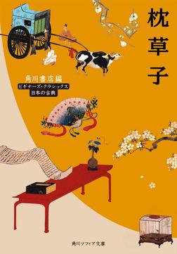 枕草子 ビギナーズ・クラシックス 日本の古典-電子書籍