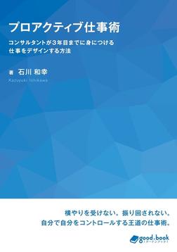プロアクティブ仕事術 コンサルタントが3年目までに身につける仕事をデザインする方法-電子書籍