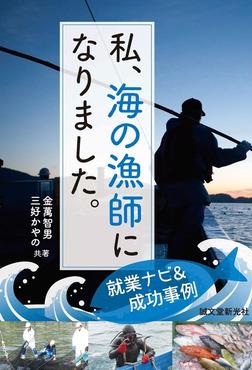 私、海の漁師になりました。-電子書籍