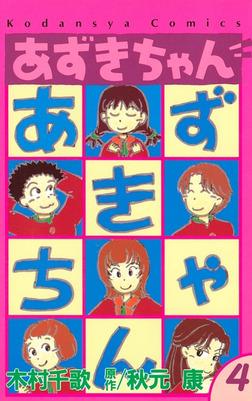 あずきちゃん(4)-電子書籍