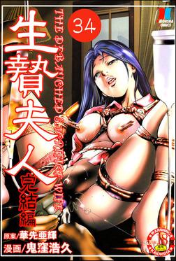 生贄夫人(分冊版) 【第34話】-電子書籍