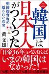 韓国は日本人がつくった 朝鮮総督府の隠された真実〈新装版〉