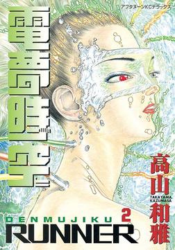 電夢時空(2)-電子書籍
