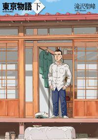 東京物語 / 下