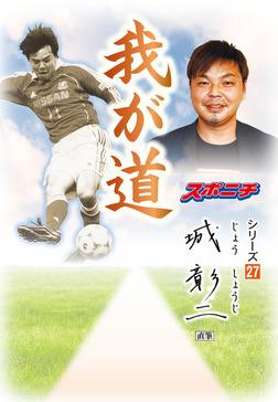 「我が道」城彰二-電子書籍