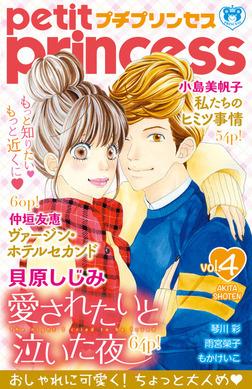 プチプリンセス 2016年 vol.4-電子書籍