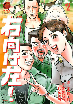 新装版 右向け左!(2)-電子書籍