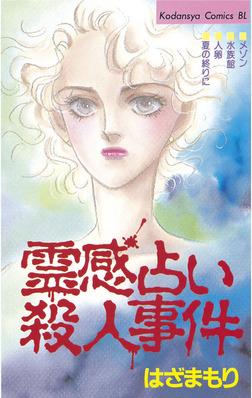 霊感占い殺人事件(1)-電子書籍