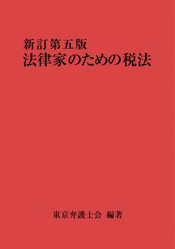 法律家のための税法(新訂第五版)-電子書籍