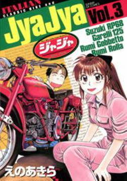 ジャジャ(3)-電子書籍