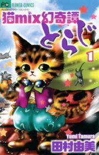 猫mix幻奇譚とらじ(1)