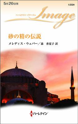 砂の精の伝説-電子書籍