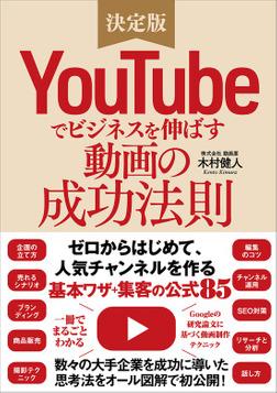 YouTubeでビジネスを伸ばす動画の成功法則 ゼロからはじめて人気チャンネルを作る「基本ワザ」+「集客の公式85」-電子書籍