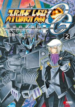 スーパーロボット大戦OG 告死鳥戦記(2)-電子書籍