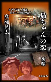 えびす亭百人物語 第九十二番目の客 島ちゃんの恋 後編