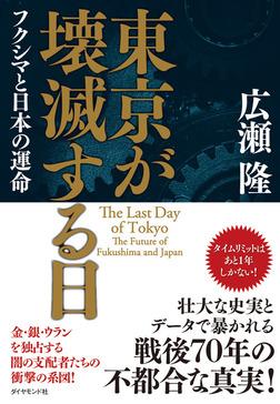 東京が壊滅する日-電子書籍