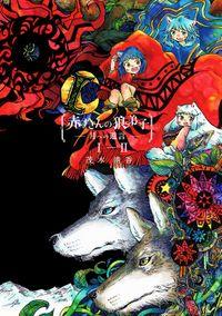 赤ずきんの狼弟子-月への遺言-①-(2)