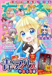ちゃお 2021年8月号(2021年7月2日発売)
