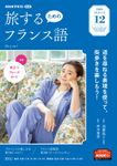 NHKテレビ 旅するためのフランス語 2020年12月号