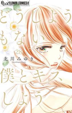 どうしようもない僕とキスしよう【マイクロ】(28)-電子書籍
