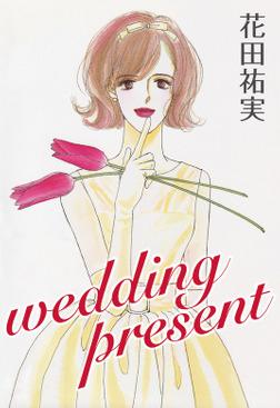 Wedding present-電子書籍