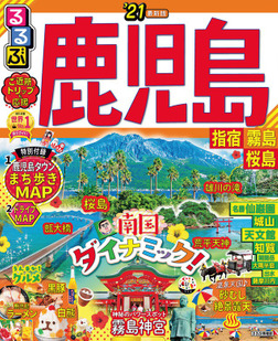 るるぶ鹿児島 指宿 霧島 桜島'21-電子書籍