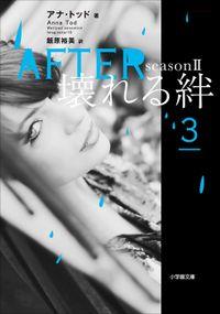 AFTER season2 壊れる絆 3