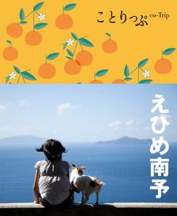 ことりっぷ えひめ南予-電子書籍