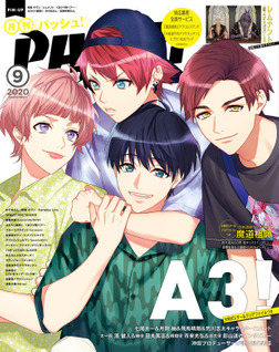 PASH! 2020年 09月号-電子書籍
