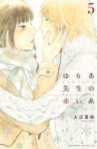 ゆりあ先生の赤い糸(5)