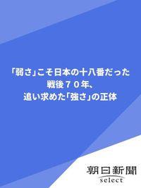 「弱さ」こそ日本の十八番だった 戦後70年、追い求めた「強さ」の正体